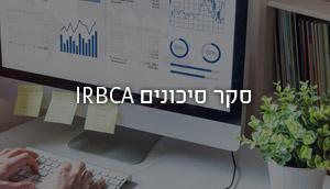 סקר IRBCA